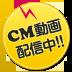 CM動画配信中
