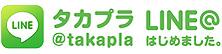 LINE@タカプラ